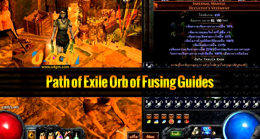 Path of Exile Orb of Fusing Guides